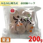 みなみ信州名産 市田柿(干し柿) 200g