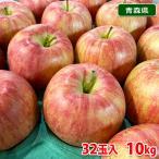【送料無料】青森県産 りんご ジョナゴールド 32玉サイズ 10kg(CA貯蔵)