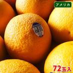 送料無料 アメリカ産 バレンシアオレンジ 72玉(箱)
