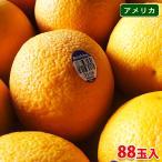 送料無料 アメリカ産 バレンシアオレンジ 88玉(箱)