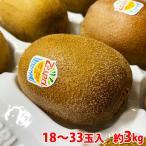 【送料無料】ニュージーランド産 キウイフルーツ ゼスプリ(イエロー)30〜33玉入/箱