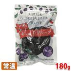 チリのおいしいプルーン(種ぬき) 180g