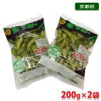 京都府産 枝豆 紫ずきん 優品・200g袋×2袋(約400g)