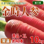 香川県産 金時人参 秀品・M〜Lサイズ 10kg箱