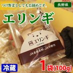 長野県産 エリンギ 秀品 100g