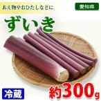 愛知県産 芋茎(ずいき)300g 1パック