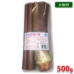 大阪府産 紅ずいき 1パック(500g)