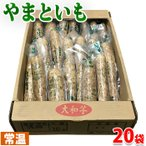 群馬県産 大和芋(やまといも) 約200g×20パック入り/箱