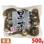 愛媛県産 里芋 秀丸 Lサイズ 約1kg(1パック)