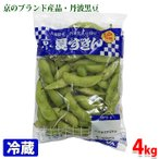 京都府産 黒豆枝豆 夏ずきん 4kg(箱)