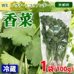 京都府産他 香菜(パクチー/コリアンダー) 約100g(束)
