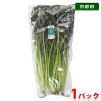 京都府産 紅からし水菜 1パック(4束入り)