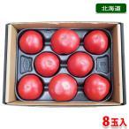 北海道産トマト はるかエイト 秀品 8玉入り(約1kg)