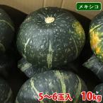【送料無料】メキシコ産 かぼちゃ 5玉〜6玉入り 10kg