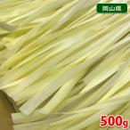岡山県産 黄ニラ(黄にら) 500g(箱)