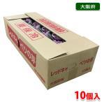 大阪府産 レッドキャベツの芽 10個入り(箱)