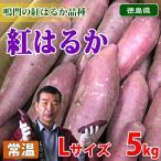 徳島県産 さつまいも 紅はるか 秀品・Lサイズ(約20本前後入)5kg
