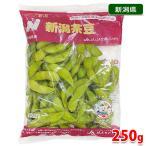 新潟県産 枝豆 新潟茶豆 250g(袋)
