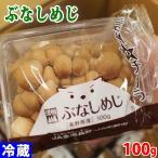 長野県産 しめじ 1パック(100g)