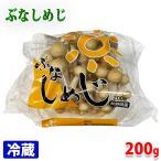 長野県産 しめじ 1パック(200g)