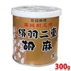 高級割烹用 絹羽二重胡麻 黒(胡麻ペースト) 300g缶