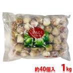 皮むき 冷凍いちじく Mサイズ 1kg(約40個)