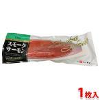 鮭魚 - ソフトサーモン 1枚入り(約500g〜600g)パック