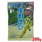 マルイ 生わさび 1パック(200g)