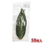 国産 笹の葉 つるなし 50枚入り(1パック)