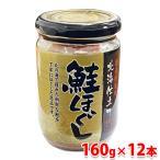 特選 鮭ほぐし(さけフレーク) 160g×12本入り(1箱)
