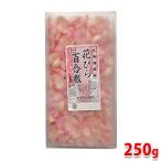 冷凍ゆりね 花びら百合根 250g