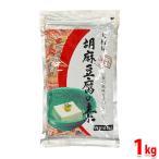 大村屋 胡麻豆腐の素 1kg