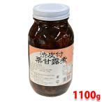 渋皮付栗甘露煮 1100g(固形量:625g)
