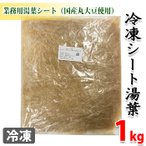 国産丸大豆使用 冷凍シート湯葉 1kg