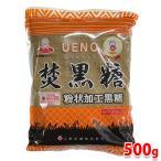 上野砂糖 焚黒糖 粉状 500g