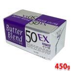 バターブレンド50EX 450g 【冷蔵】