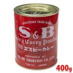 S&B 特製エスビーカレー(カレー粉) 400g