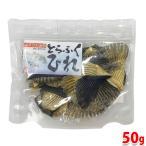 国産 高級トラフグ 干しヒレ 50g(40〜60枚入り)