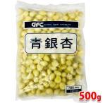 冷凍ぎんなん 青銀杏 500g(業務用パック)
