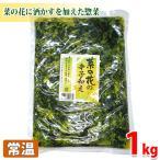 菜の花の辛子和え 1kg