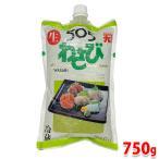 505生わさび 徳用750g
