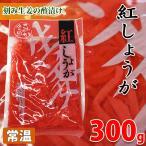紅しょうが 300g