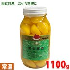 中国産 栗甘露煮 S〜Mサイズ 1100g(固形量650g)瓶入り