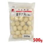 (冷凍)里芋六角(S) 500g