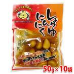 しょうゆにんにく(しょうゆ漬) 50g×10袋/箱
