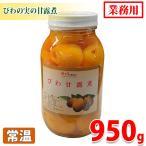 びわ甘露煮 950g(固形量420g)