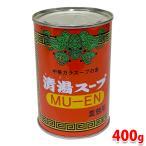 清湯スープ(チンタンスープ)無塩 業務用 4号缶