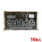 業務用 さんま昆布巻 10本入り(冷凍)