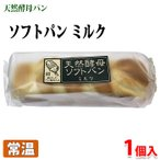 天然酵母 ソフトパン(ミルク)1本入り