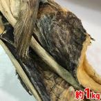 送料無料 北海道産 棒鱈(ぼうだら) 約1kg